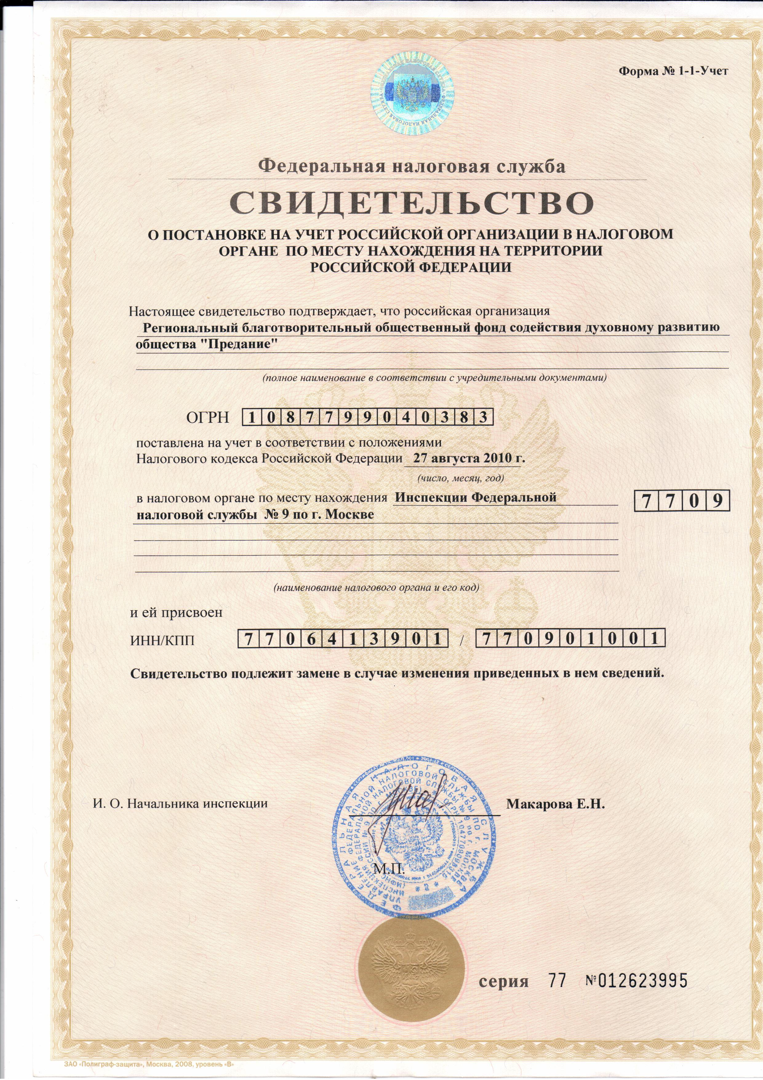 Положение о порядке организации эксплуатации лифтов в российской федерации статус